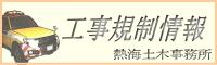 静岡県熱海土木事務所