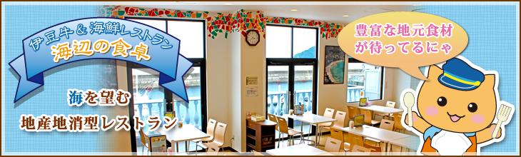 伊豆牛&海鮮レストラン 海辺の食卓