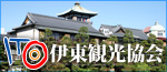 伊東観光協会