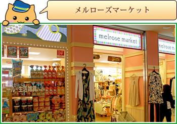 メルローズマーケット