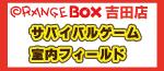 オレンジボックス