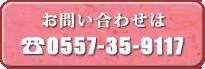 0557-35-9117