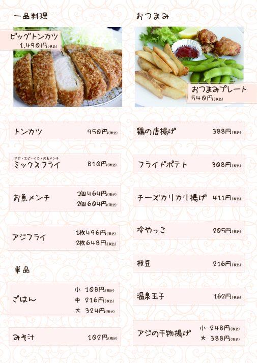 一品+おつまみ-01