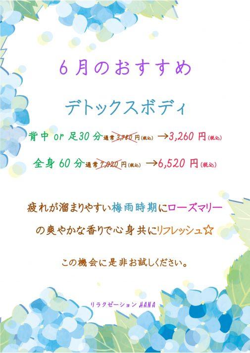 マリンタウン元年6月おすすめ (1)_page-0001