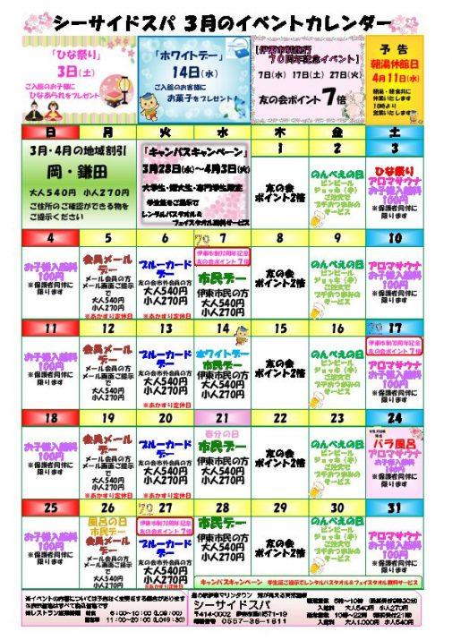 2018年3月イベントカレンダー
