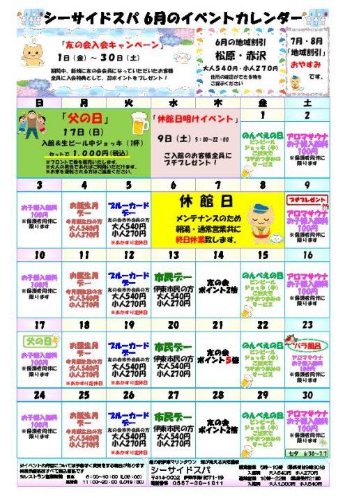 イベントカレンダーH30.6月