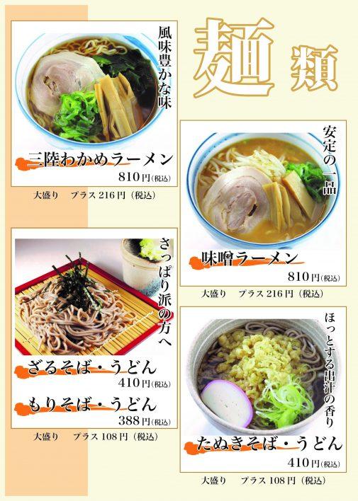 20170430メニュー麺類