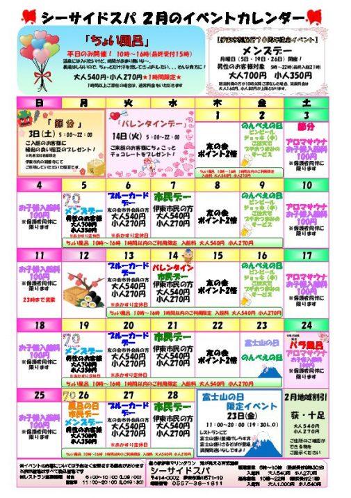 イベントカレンダー2月(確定)