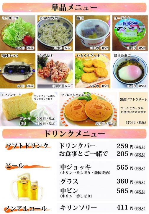 20170430朝食メニュー単品