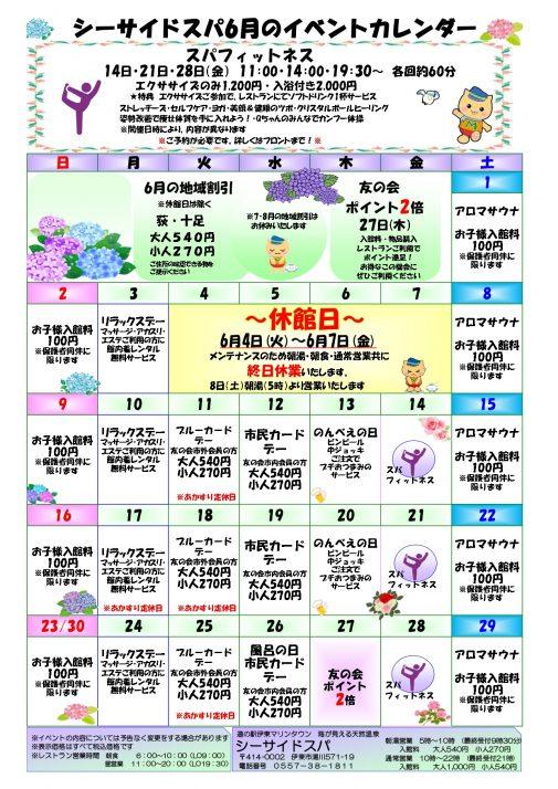 イベントカレンダー 2019.6_page-0001