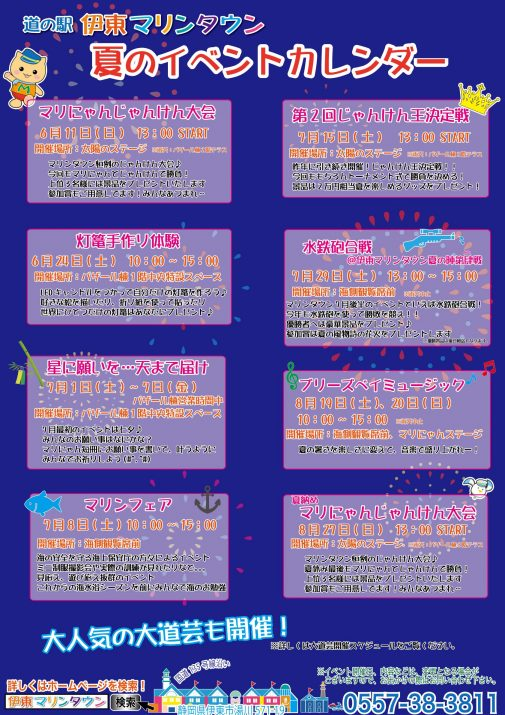 H29.6~8イベントカレンダー (002)