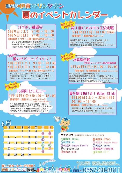 H28.6~8イベントカレンダー