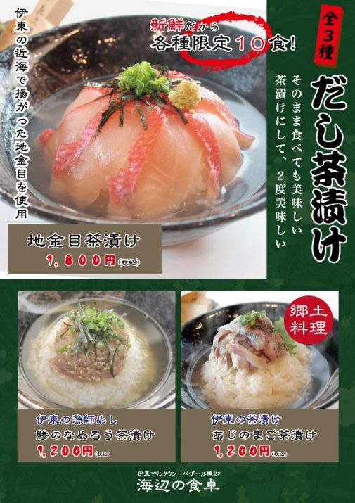 茶漬けメニュー3種20170430