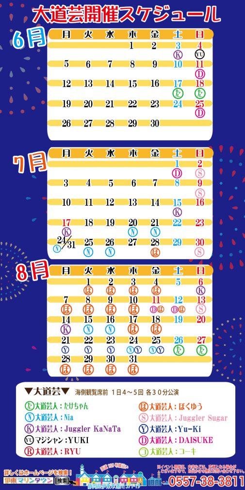H29.6~H29.8大道芸開催カレンダー