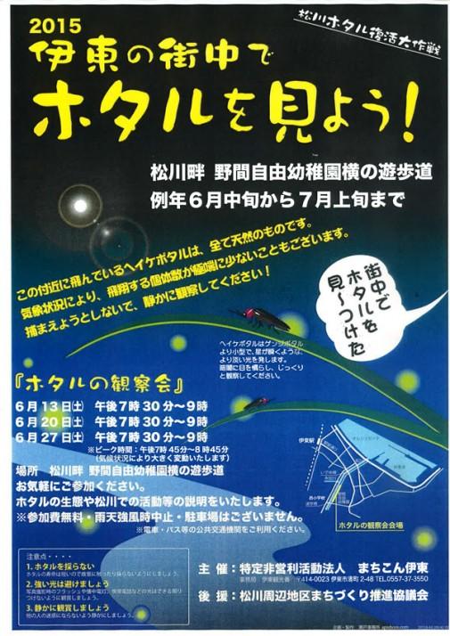 2015machinaka-hotaru