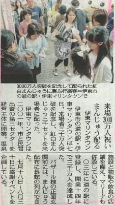 平成27年6月8日中日新聞9面 3000万人達成。紅白まんじゅう配布