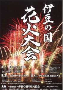 izunokunihanabi2015-1050px-212x300