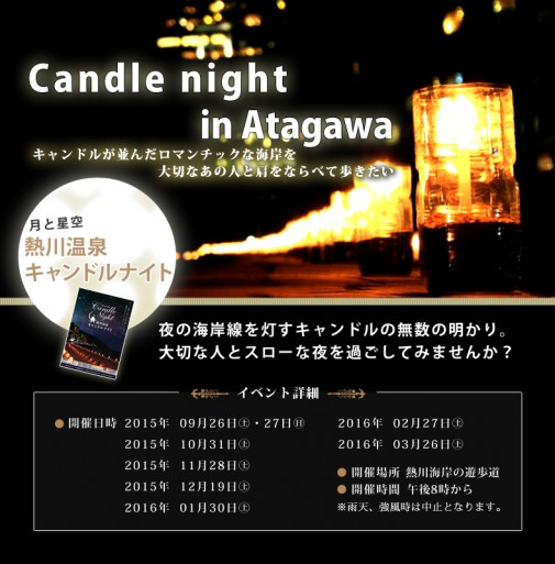 candle2015_09