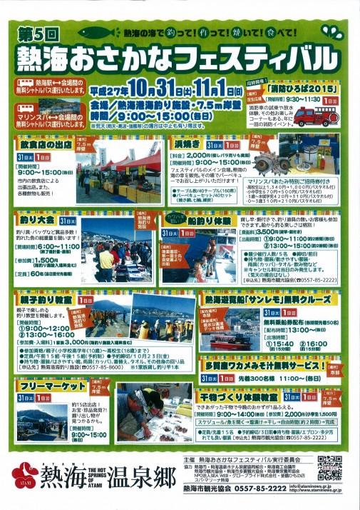 H27.10.31熱海おさかなフェス