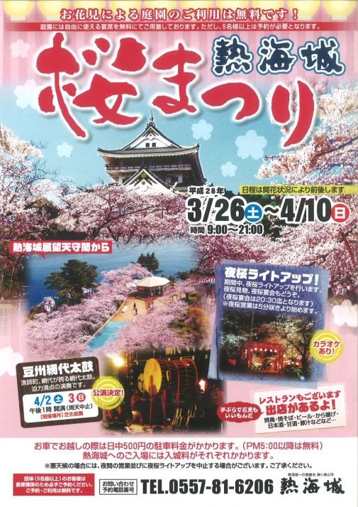 桜まつり(熱海)