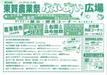 ③第26回JA伊豆太陽東賀農業祭ポスター-1-2_1