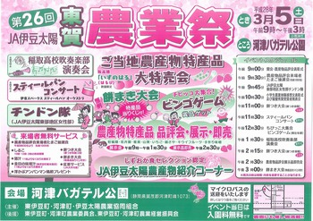 ③第26回JA伊豆太陽東賀農業祭ポスター-1