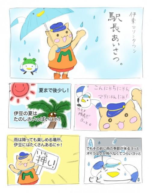 6月駅長あいさつ1