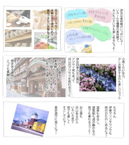 6月駅長あいさつ2