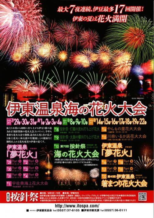 2016伊東温泉花火大会