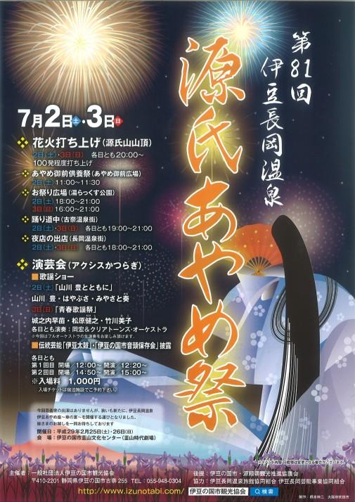 源氏あやめ祭り(表)