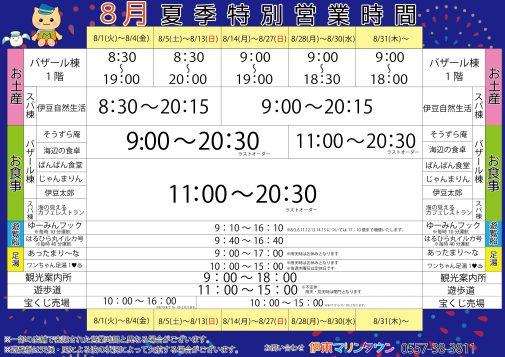 H29.8 夏季営業時間