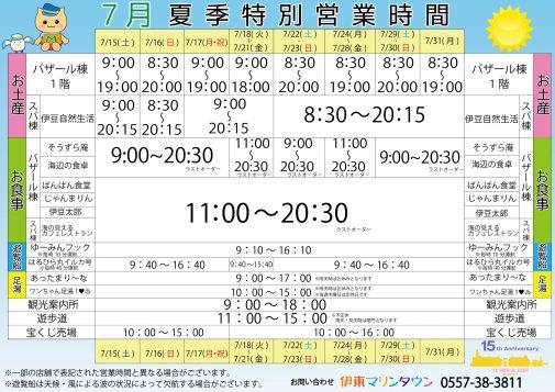 H29.7 夏季営業時間