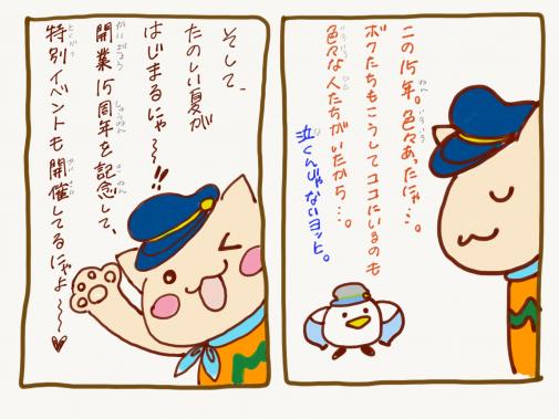 夏マリ挨拶②