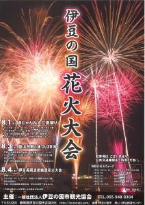 izunokunihanabi2016-212x300
