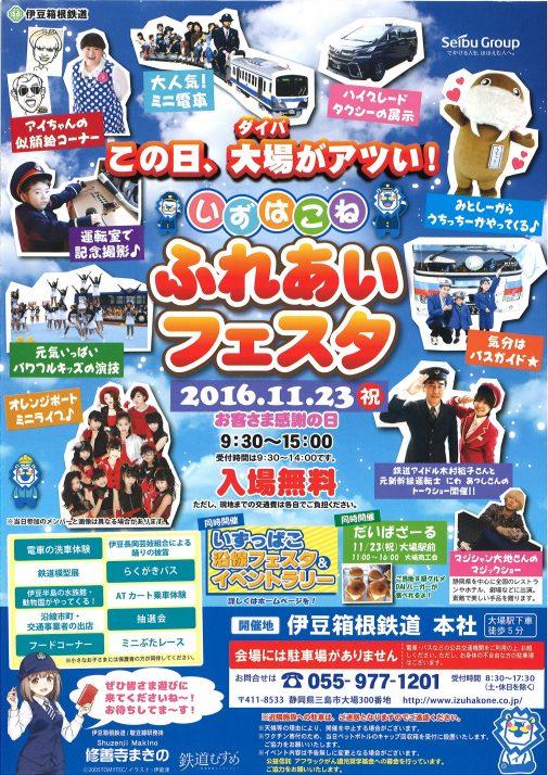 izuhakone_freai_festa2016