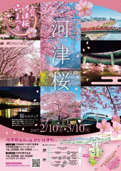 27sakura_000001