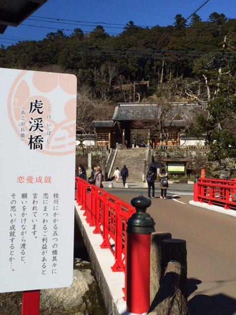 2虎渓橋(あこがれ橋)