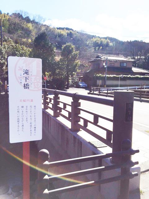 5滝下橋(安らぎ橋)