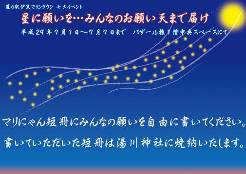 七夕イベント ポップ