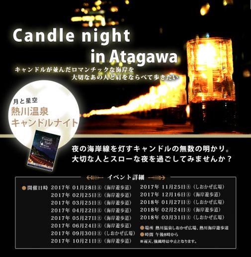 candle2017_02
