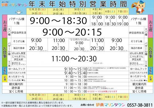 [確定発信11.30済]H29年末H30年始営業時間