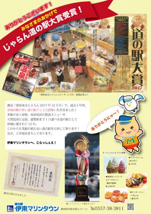 じゃらん道の駅大賞ポスター