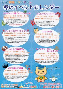 H29.12月~H30.2月イベントカレンダー