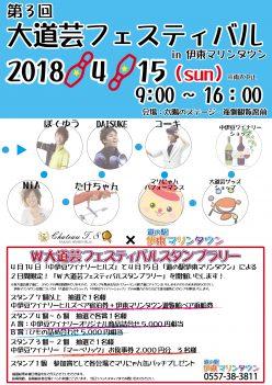 大道芸フェス3 ポスター(IMT)