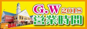 GW営業時間バナー2018