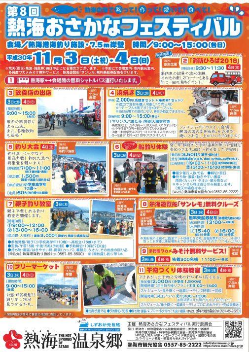 H30.11.1熱海お魚フェス