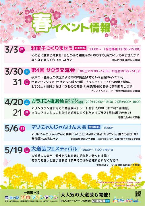 春イベント情報