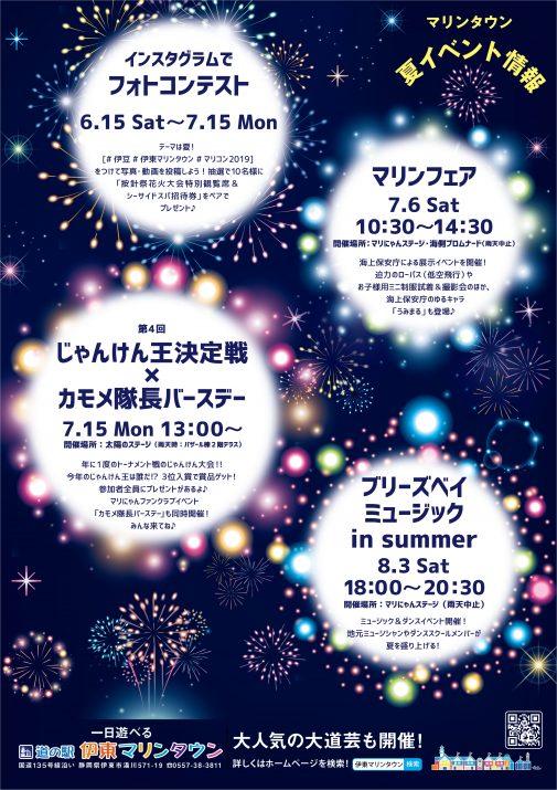 '19夏イベント情報HP用