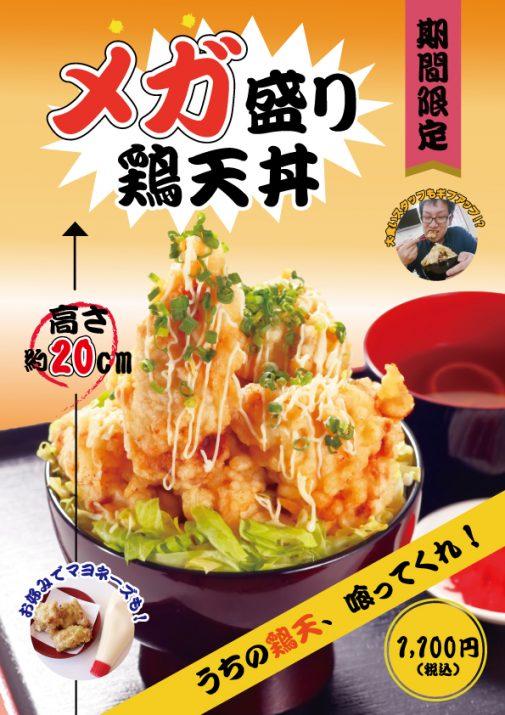 メガ鶏天丼