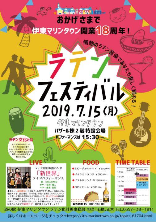 7.15ラテンイベントポスター